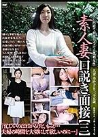 素人妻・口説き面接【三】 ダウンロード
