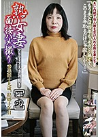 """熟女妻面接ハメ撮り[十四]"""""""