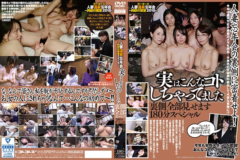 C-2388 Gogos Married Woman Spa Year End Trip -Lust Feast 2018- I'll Show You All My Secrets