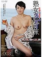 熟女色情旅#003