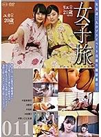 女子旅011 ダウンロード