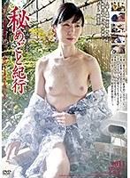 秘めごと紀行#011