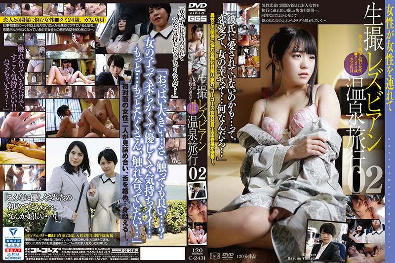 C-2431 Raw Footage Lesbian Series Hot Springs Trip 02