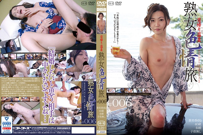 C-2441 Day Trip Spa Mature Woman Lust Trip #006
