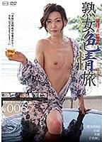 日帰り温泉 熟女色情旅#006