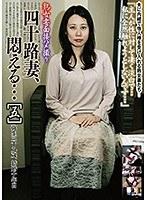 熟女妻面接ハメ撮りシリーズ動画