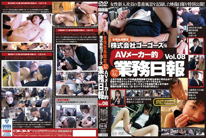 株式会社ゴーゴーズ AVメーカー的業務日報 vol.08