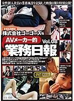 株式会社ゴーゴーズ AVメーカー的業務日報 vol.08 140c02479のパッケージ画像