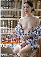 熟女妻面接ハメ撮り[五] 番外編 人妻漫遊記 04