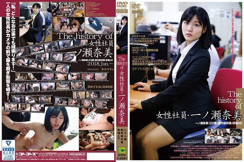 140c02491 The history of 女子社員・一ノ瀬奈美 [C-2491]のパッケージ画像