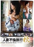 人妻不倫旅行 Four Seasons Best 秋 140c02498のパッケージ画像