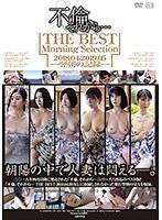 不倫、それから… THE BEST Morning Selection 2018.04-2019.05