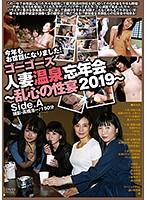 ゴーゴーズ人妻温泉忘年会~乱心の性宴2019~side.A