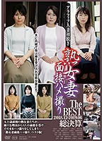 熟女妻面接ハメ撮り The BEST 2018.12-2019.06
