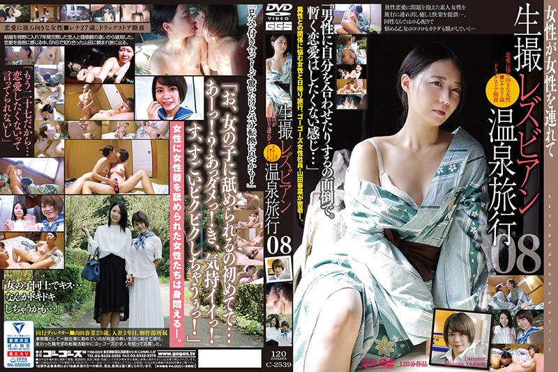 140c02539 生撮 レズビアン温泉旅行08 [C-2539のパッケージ画像