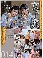 女子旅014 ダウンロード