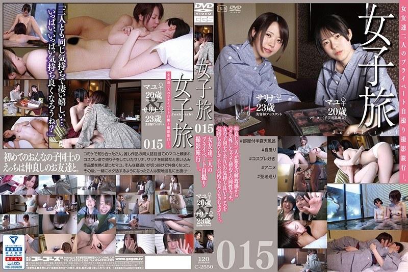 女子旅015