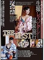 生撮 レズビアン温泉旅行 The BEST 2019,Mar.-Oct
