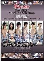 秘めごと紀行 The BEST Morning Selection 2018.02-2019.11 140c02565のパッケージ画像