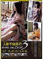 人妻不倫旅行 監督・高橋浩一が選ぶBest3「もう一度、逢いたい人妻」篇