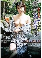 日帰り温泉 熟女色情旅#013