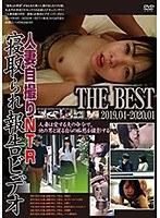 人妻自撮りNTR 寝取られ報告ビデオ THE BEST 2019.04-2020.01 ダウンロード