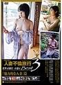 人妻不倫旅行 監督・高橋浩一が選ぶBest3「魅力的な人妻」篇
