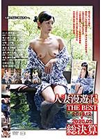 人妻漫遊記 THE BEST 2018.12-2020.02 総決算