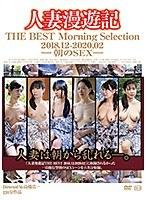 人妻漫遊記 THE BEST Morning Selection 2018.12-2020.02-朝のSEX- ダウンロード