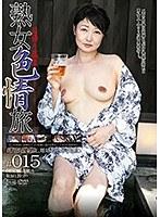 日帰り温泉 熟女色情旅#015