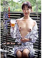 日帰り温泉 熟女色情旅#016 ダウンロード