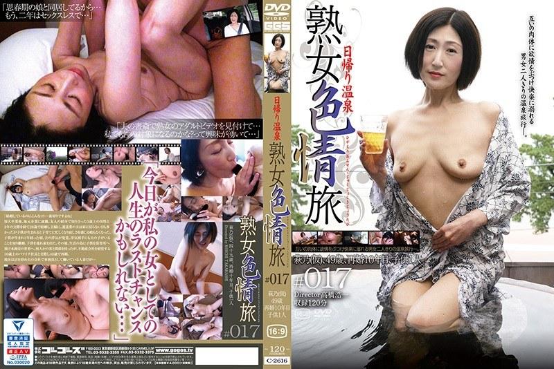 日帰り温泉 熟女色情旅#017