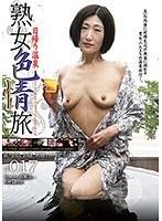日帰り温泉 熟女色情旅#017 ダウンロード