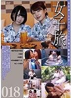 女子旅018 ダウンロード