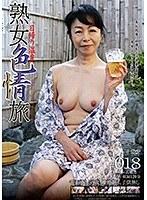 日帰り温泉 熟女色情旅#018 ダウンロード