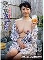 日帰り温泉 熟女色情旅#018