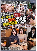 ゴーゴーズ人妻リモート忘年会〜欲望の蜜宴2020〜 Side.A ダウンロード