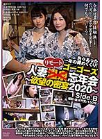 ゴーゴーズ人妻リモート忘年会〜欲望の蜜宴2020〜 Side.B ダウンロード