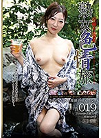 Day Trip Spa Mature Woman Lust Trip #019 Download
