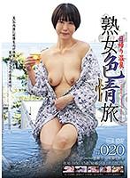 一日遊溫泉成熟的女人色情之旅#020 下載