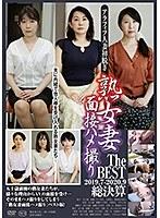 熟女妻面接ハメ撮り The BEST 2019.07-2020.09 ダウンロード