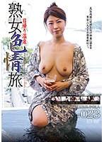 日帰り温泉 熟女色情旅#023のジャケット画像