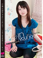 In your room 08 ダウンロード
