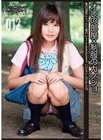 オレの部屋×制服のカノジョ 012 ダウンロード