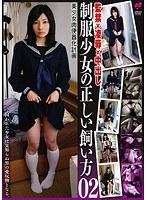 制服少女の正しい飼い方 02 ダウンロード