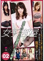 女子部屋 02 ダウンロード