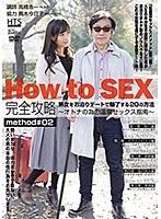 How to SEX 完全攻略#02 熟女をお泊りデートで魅了する20の方法