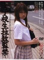 女子校生拉致監禁 VOL.5 [松沢はな] ダウンロード
