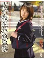 女子校生拉致監禁 VOL.12 [藍山みなみ] ダウンロード