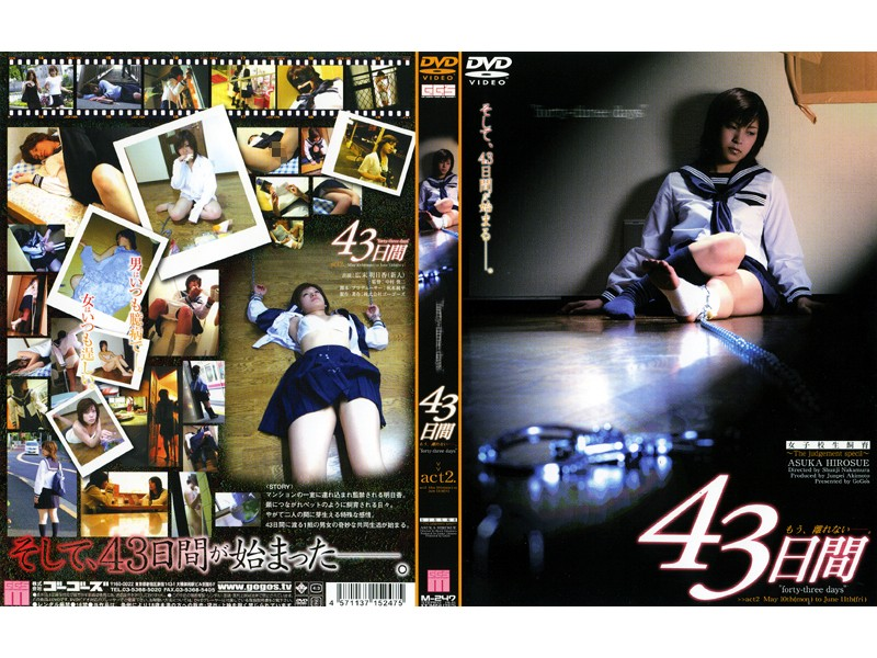 女子校生飼育 『43日間』 act2